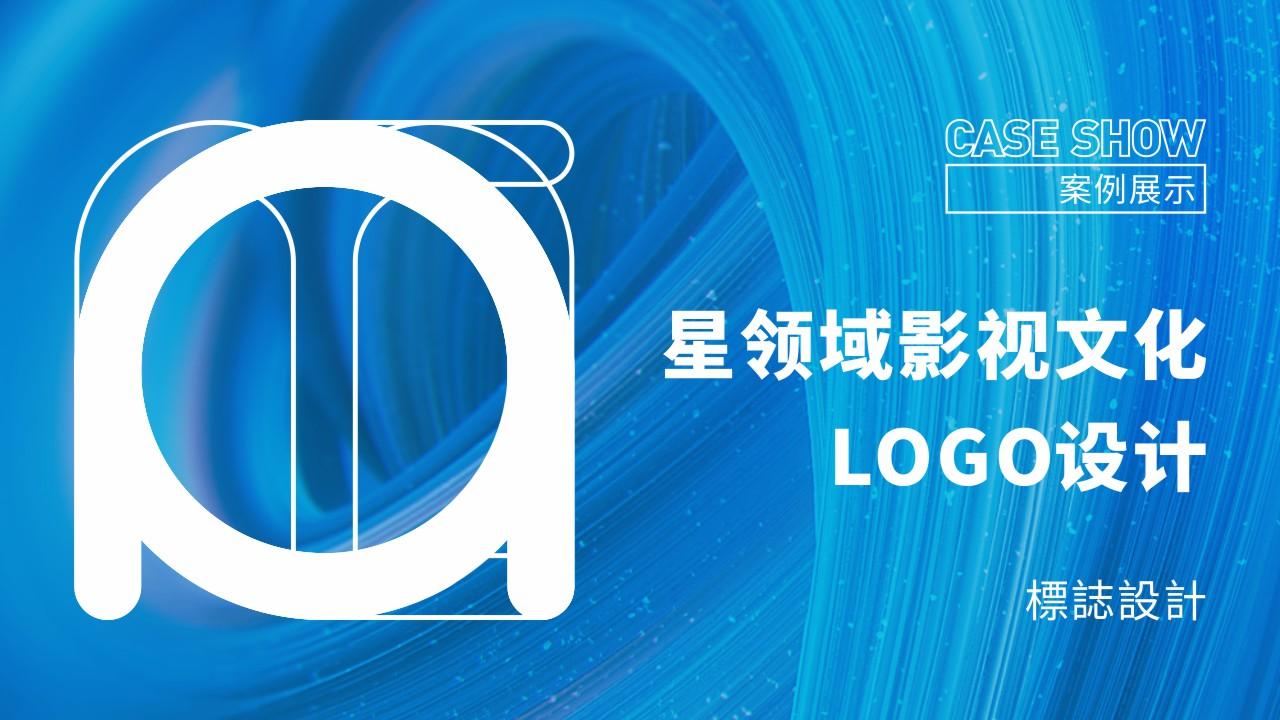 成都logo12博案例——星领域影视文化LOGO12博