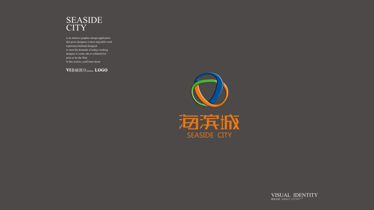 在房地产VI设计当中成都VI设计公司需要设计那些内容