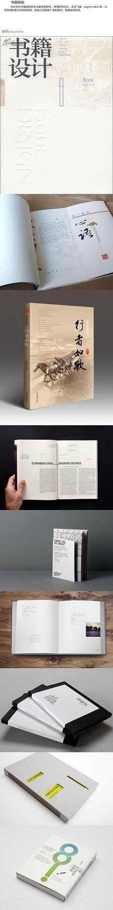 成都书籍排版设计