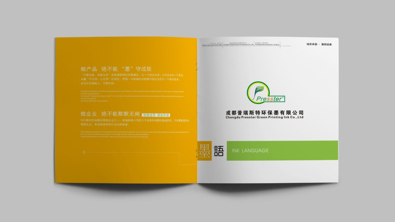 【成都画册设计公司】成都画册设计公司带您了解下画册设计中需要注意哪些东西?