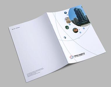 成都画册印刷公司设计案例——中国成达工程画册设计