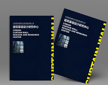 成都画册印刷公司设计案例——幕墙设计研究中心画册设计