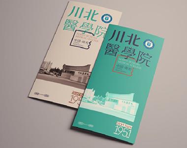 成都画册设计公司案例——川北医学院画册设计