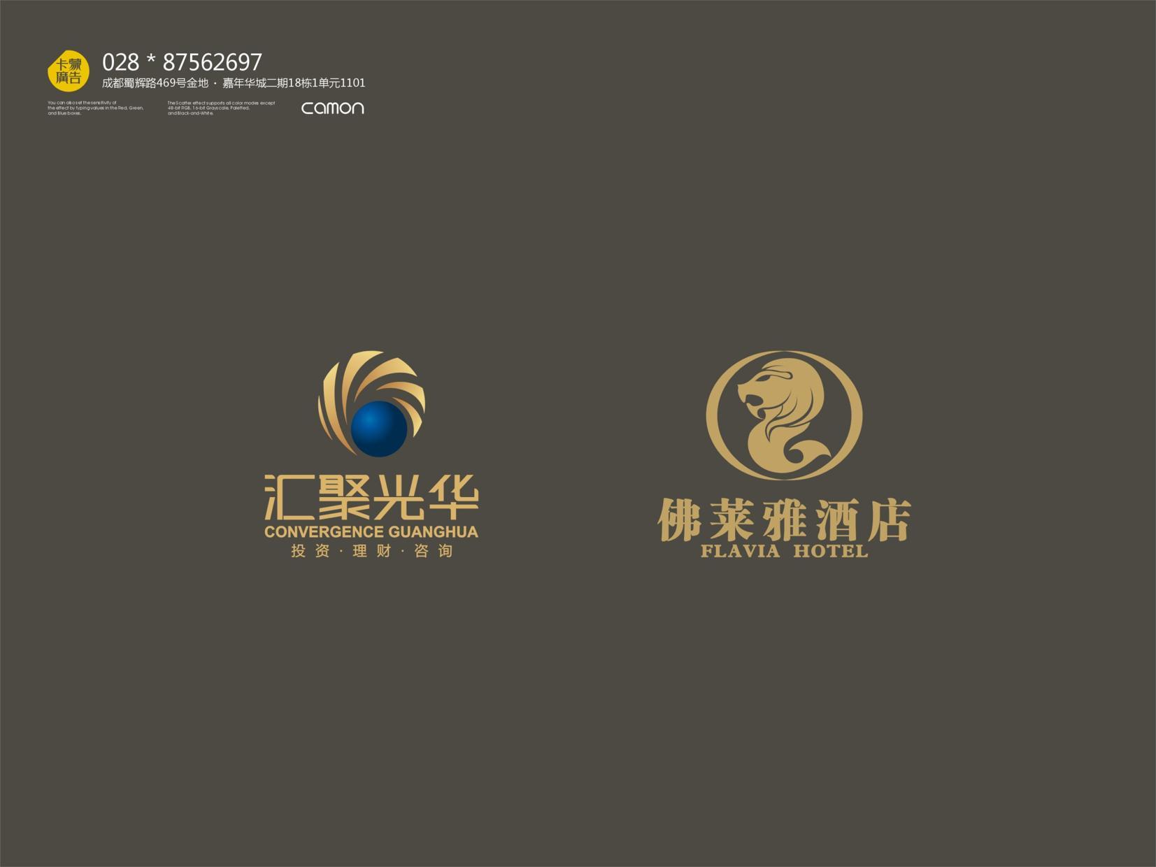 汇聚光华+佛莱雅酒店—logo设计