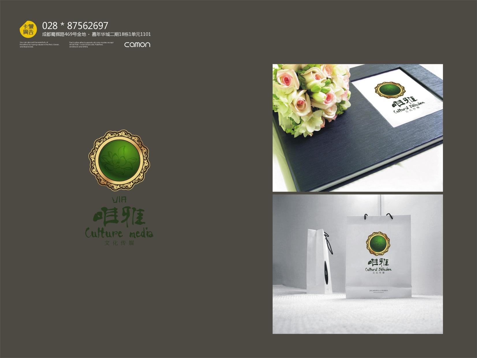 唯雅—logo设计