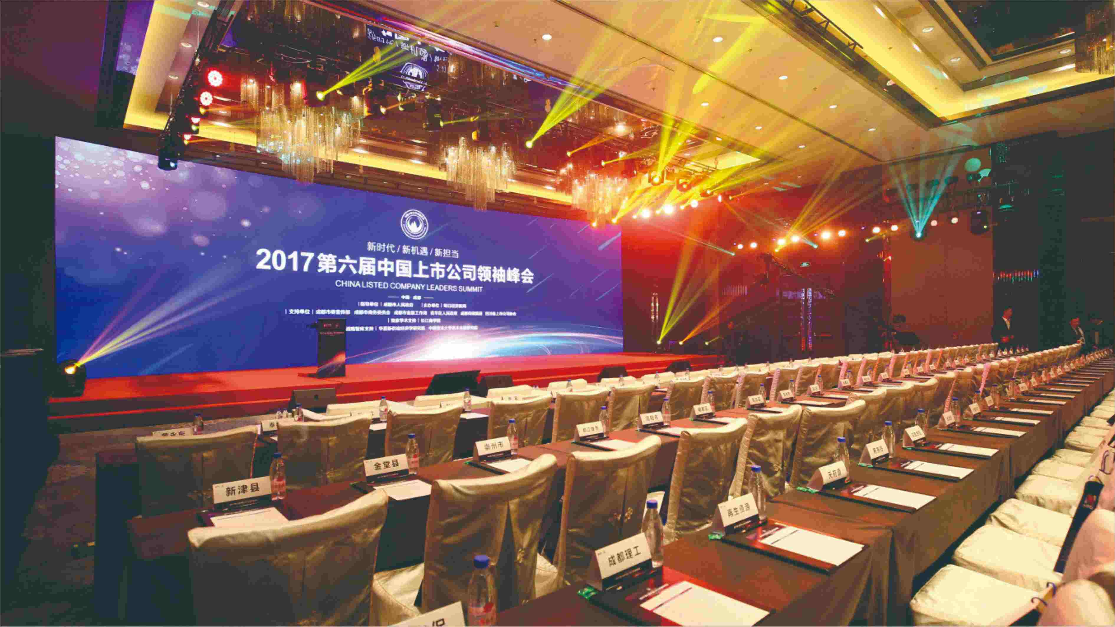 中国上市领导峰会