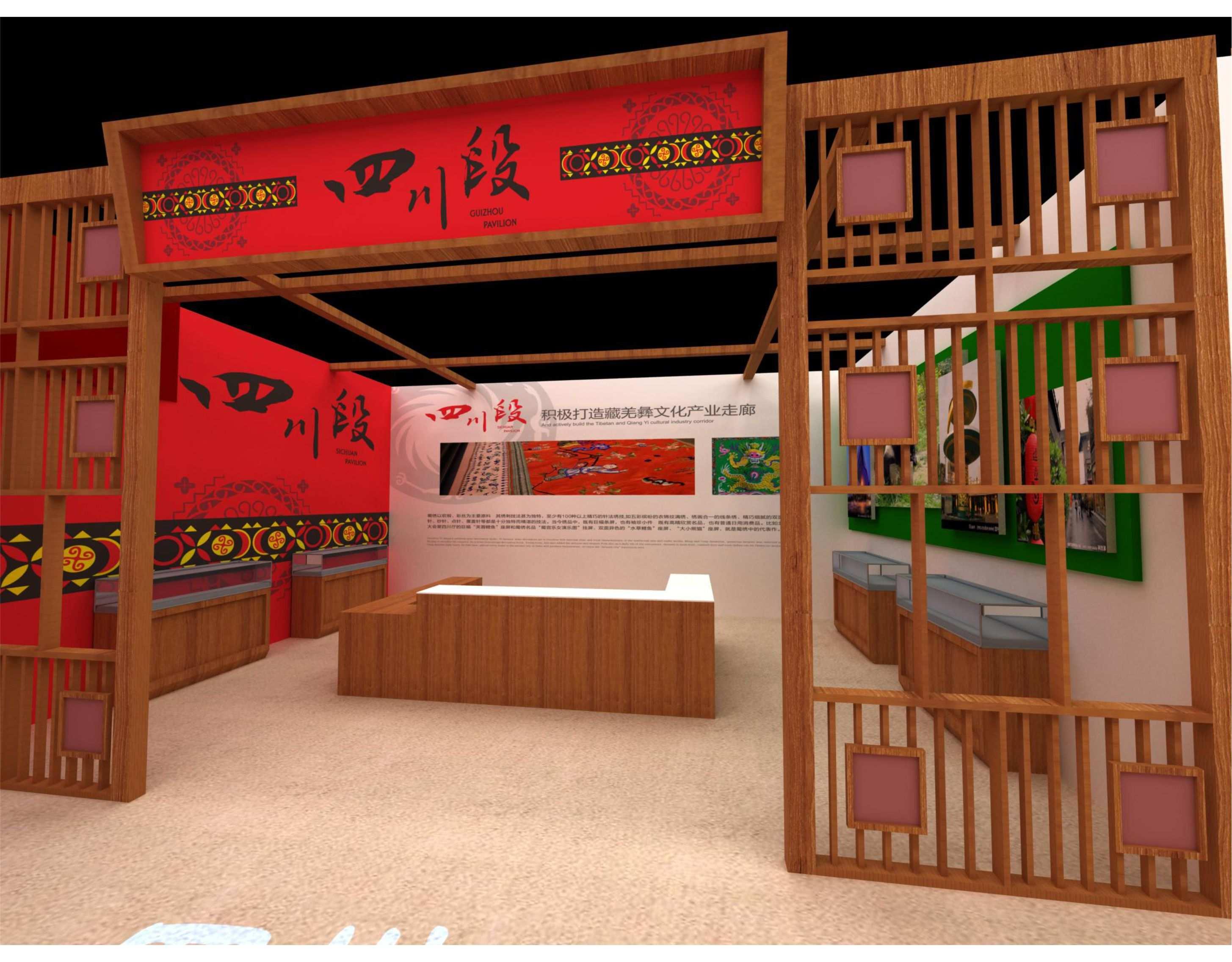 第六届中国成都国际非物质文化遗产节-藏羌彝�嫖幕�产业走廊策划