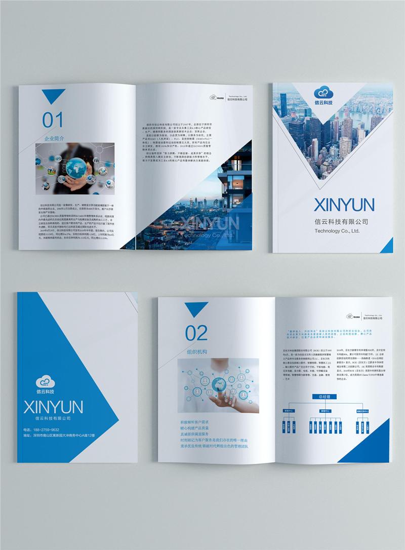 设计VI手册