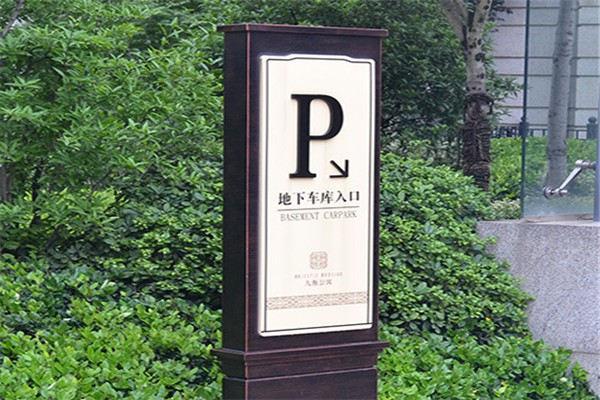 四川标识标牌生产