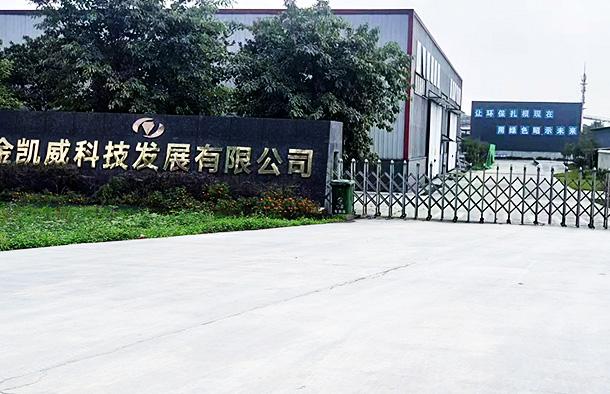 四川金凯威科技发展有限公司