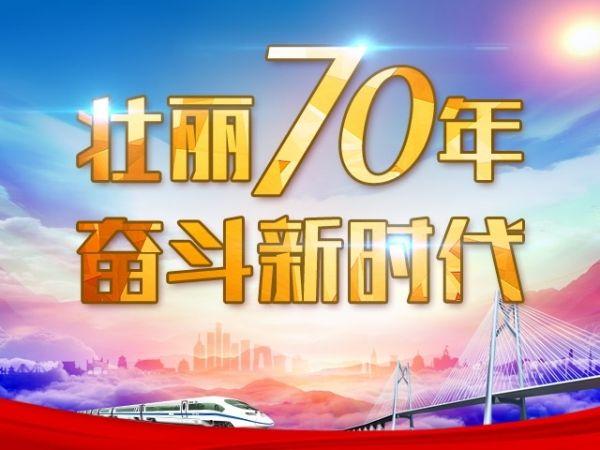 壮丽70年 奋斗新时代·新中国峥嵘岁月之中华民族大家庭