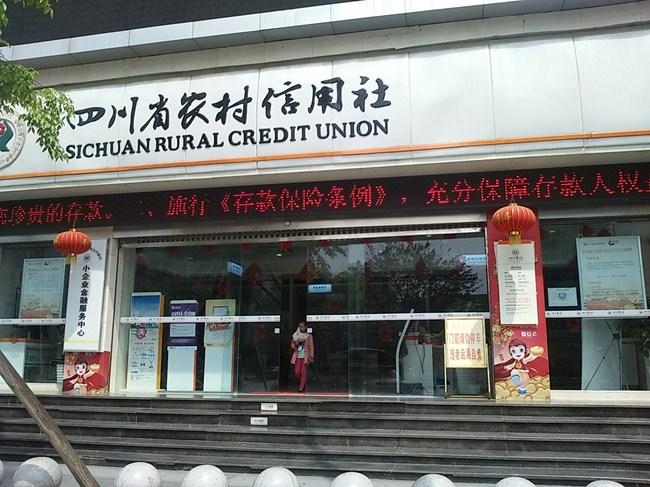 广安城南金安大道信用社自动门