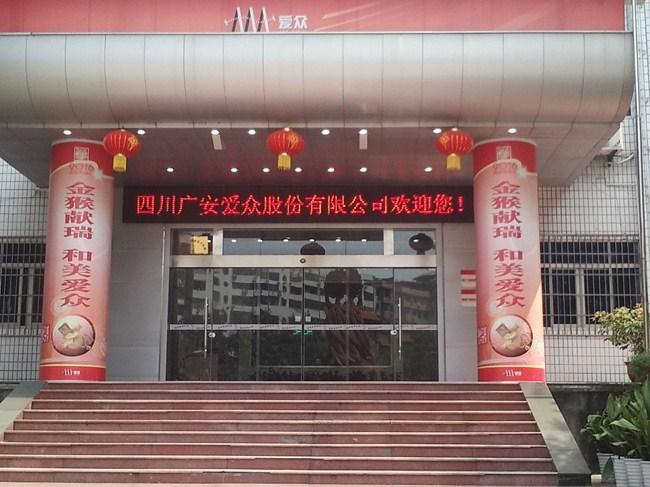 广安城北四九滩爱众公司自动门