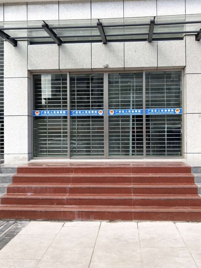 广安区法院自动门