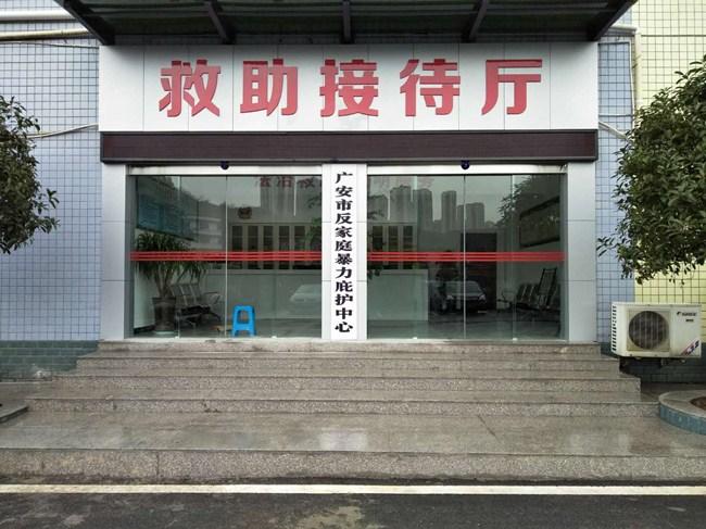 广安救助站自动门