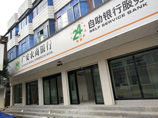 广安虎城农商银行自动门