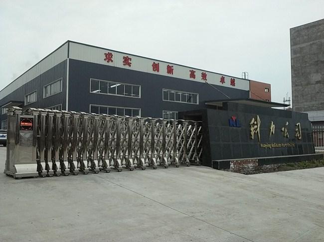 华蓥工业园科力公司