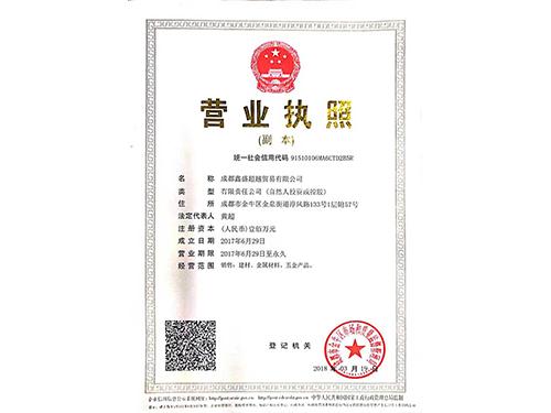 成都鑫盛超越贸易有限公司营业执照