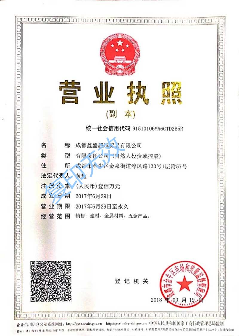 亚搏网页登陆营业执照