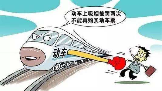 """高铁上""""喷云吐雾"""",两乘客被郑铁警方处罚"""