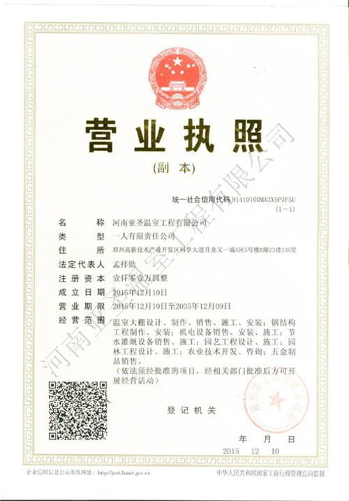 河南亚圣温室工程营业执照