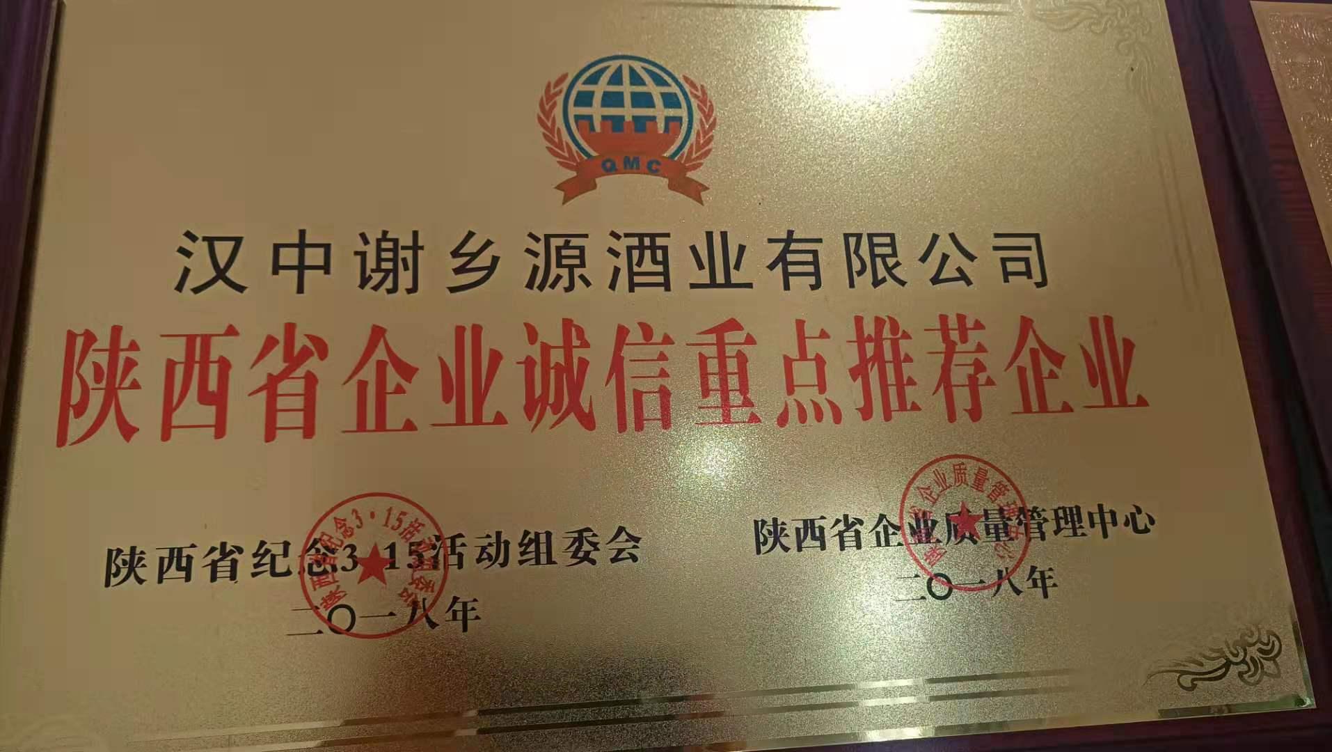 陕西省企业诚信重点推荐单位