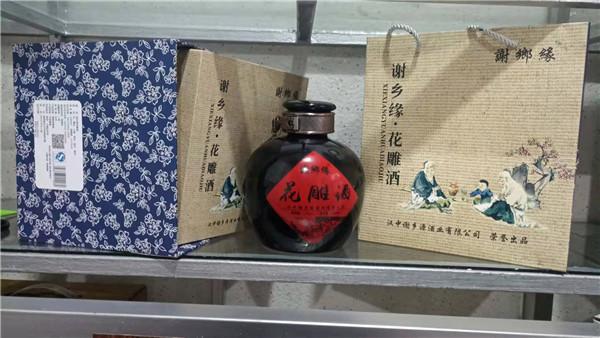 陕西窑藏黄酒