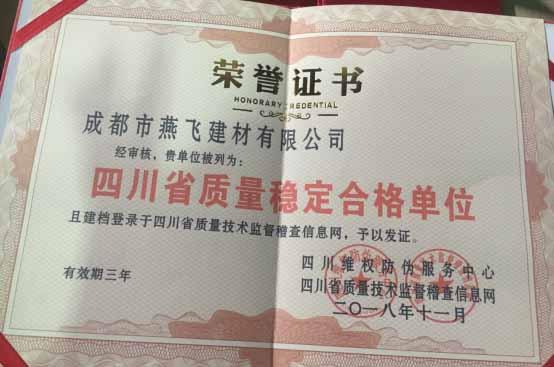 质量稳定合格单位证书