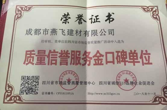 质量信誉服务金口碑单位证书