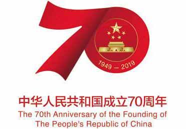 慶祝中華人民共和國成立70周年活動安排