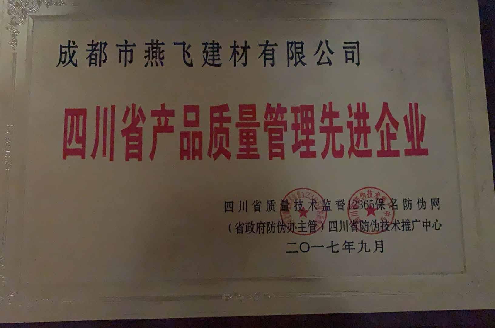 四川省产品质量管理**企业