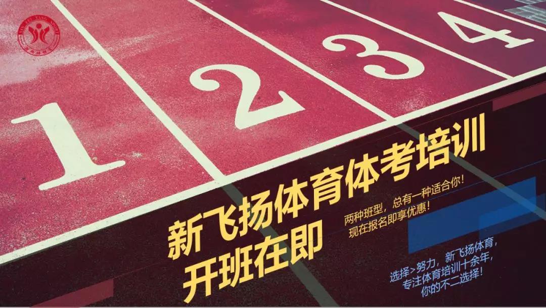 @四川体考生|高考体育类集训营开班已进入倒计时!带你冲刺一本高校!