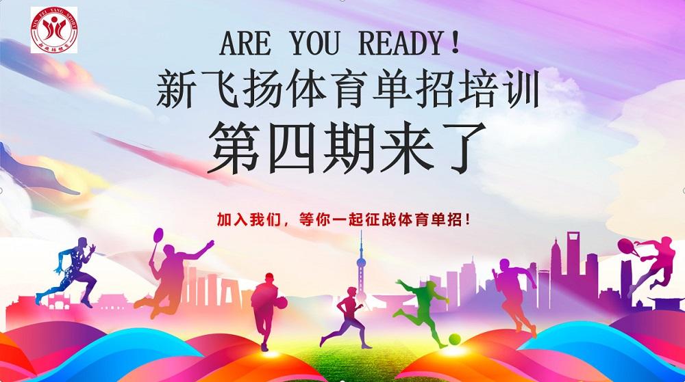 体育单招考生|体育单招培训第四期预报名开始,2月1日开学!
