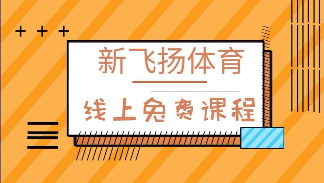 新飞扬体育单招文化课线上教学报名免费开放,助力2020年体育单招学子考出佳绩!