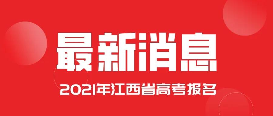 江西省2021年普通高考报名重要提示
