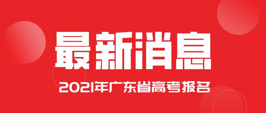 关于广东省2021年普通高校招生统一考试报名有关事项的通知