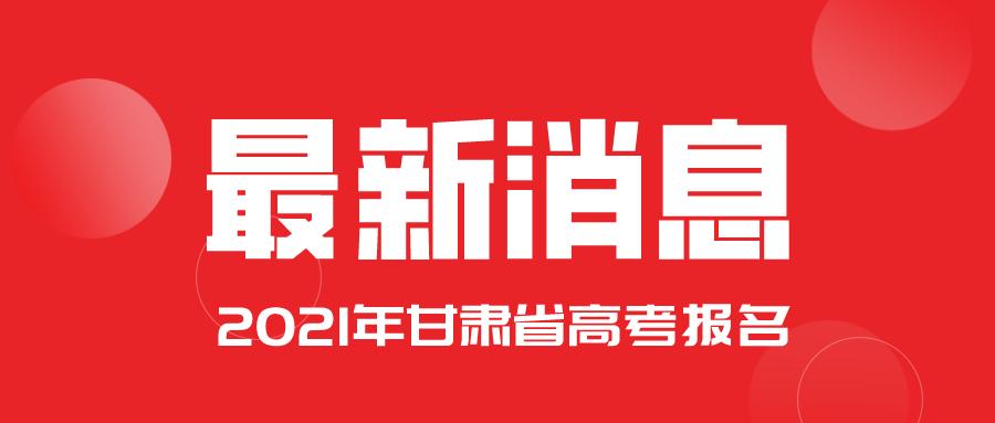 关于做好2021年甘肃省普通高校招生报名工作的通知
