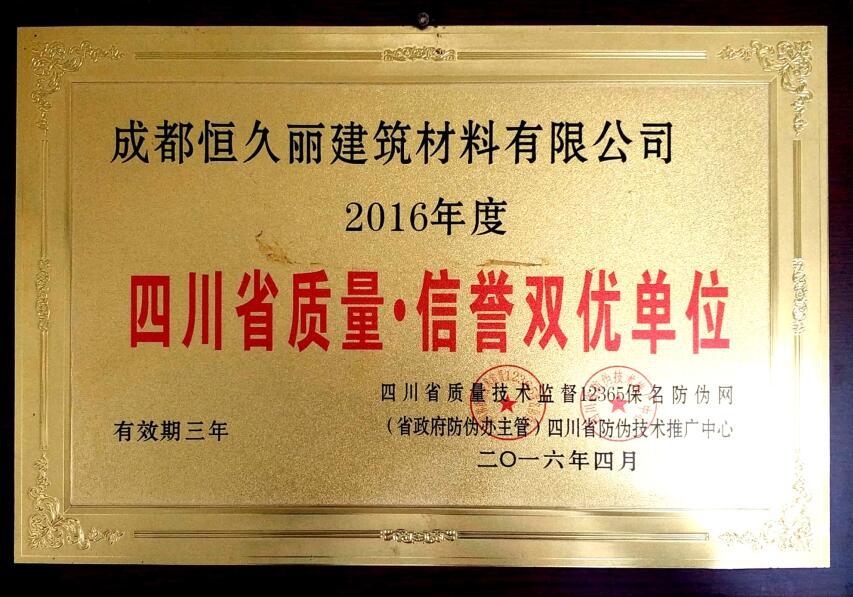 真石漆厂家荣获质量信誉双优单位称号