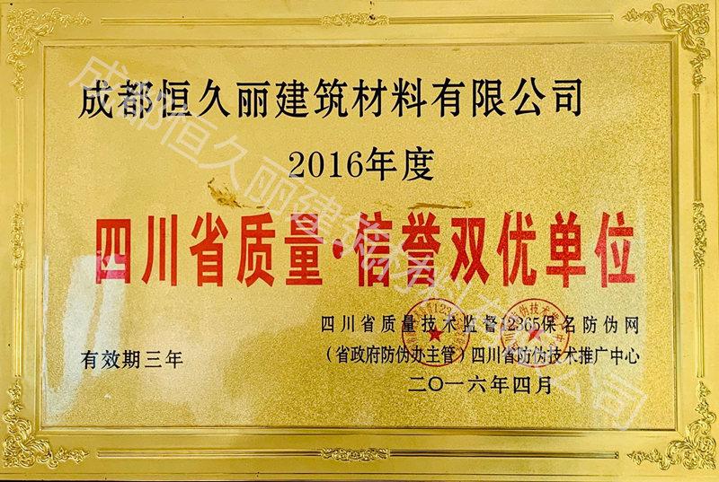 四川省质量-信誉双优单位
