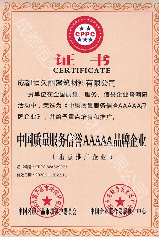 中国质量服务信誉AAAAA品牌企业