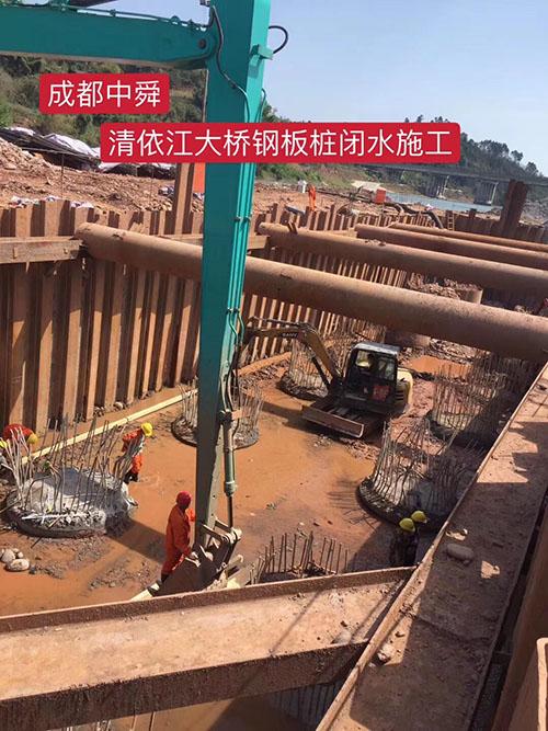 成都钢板桩租赁案列-清依江大桥闭水施工