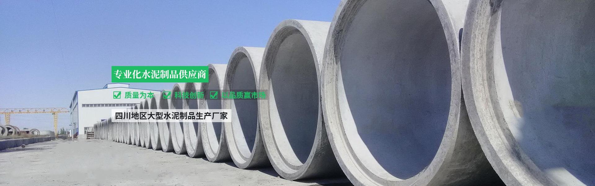 崇州水泥管
