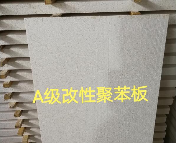 成都改性聚苯板厂家