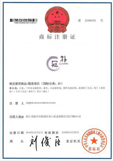 冠朴商标注册证