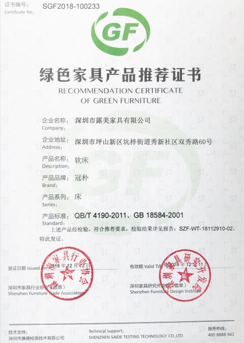 软床绿色家具产品推荐证书