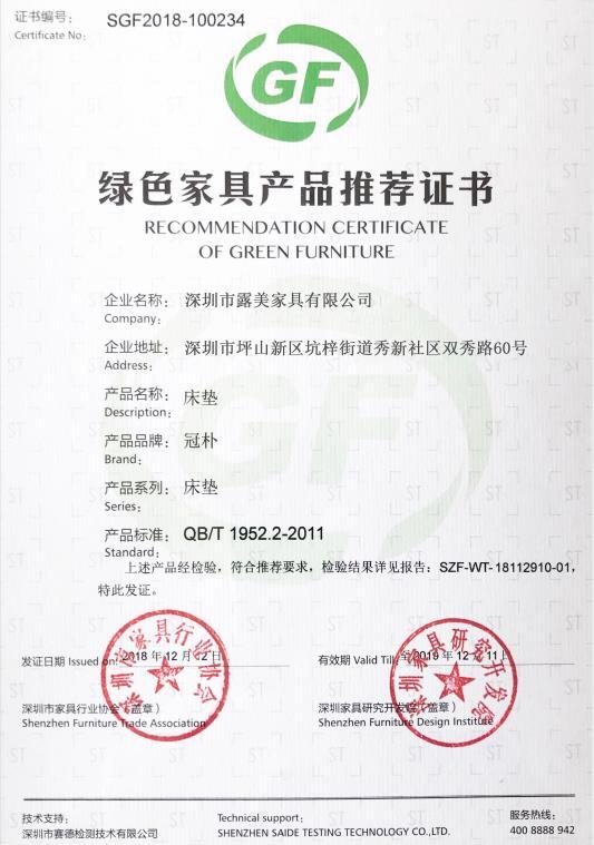 床垫  绿色家具产品推荐证书