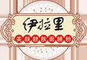 长春市二道区月美化妆品有限公司