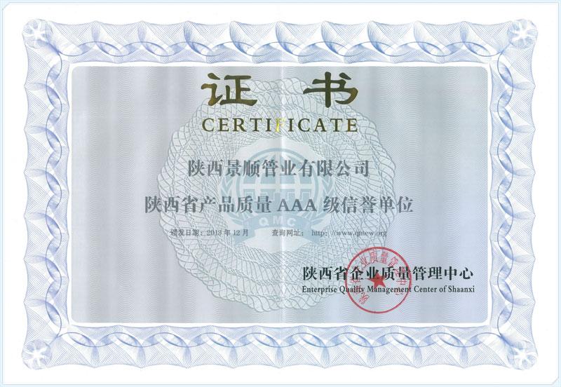 陜西省產品質量AAA級信譽單位