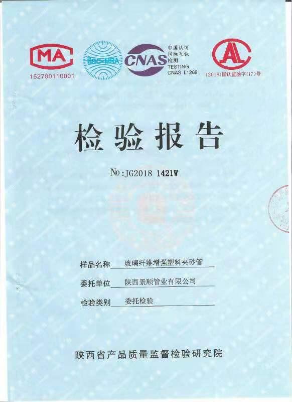 玻璃夹砂管质检报告
