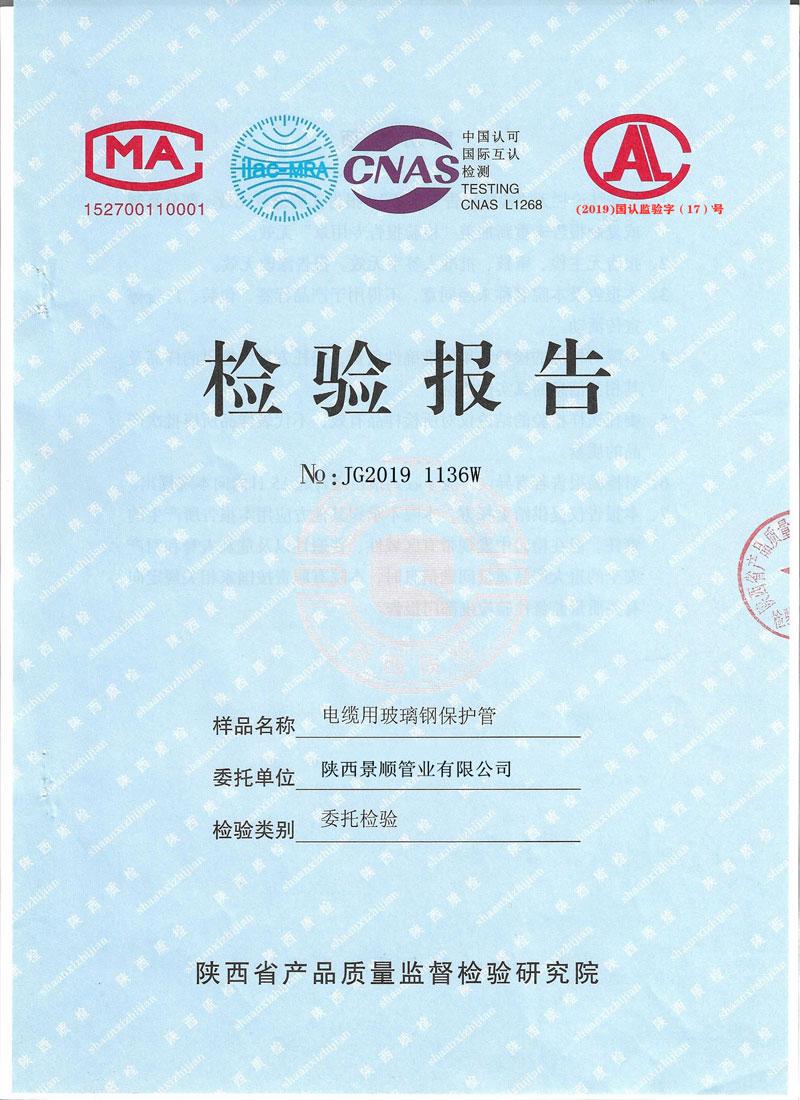 玻璃钢保护管质检报告